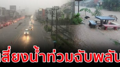 Photo of มรสุมปกคลุม 40 จังหวัด ฝนถล่มหนัก เสี่ยงน้ำท่วมฉับพลัน