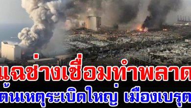 Photo of เเฉช่างเชื่อมพลาด เป็นต้นเหตุระเบิดเมืองเบรุต เลบานอน