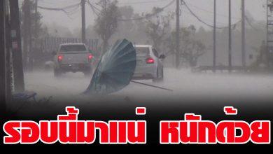 Photo of รอบนี้มาเเน่ หนักด้วย อุตุเตือน 47 จังหวัด เตรียมรับมือฝนตกหนัก