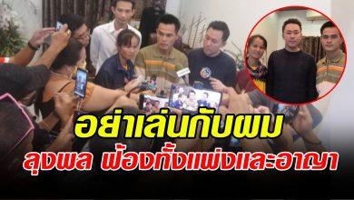 Photo of ลุงพล เปลียนไป ทนไม่ไหว ล่าสุดฟ้องแล้ว หลังมีคนไปพูดให้เกิดความเสียหาย