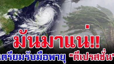 Photo of มันมาเเน่ อุตุฯเตือน เตรียมรับมาพายุ ดีเปรสชั่น 18-19 กันยายนนี้