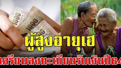 Photo of เฮทั้งประเทศ  ผู้สูงอายุ เตรียมลง ทะเบียน รับเงินปี 2564