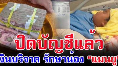 Photo of ขอบคุณคนไทยทั่วประเทศ ปิดบัญชีเเล้ว เงิ นรับบริจาครักษา น้องเเมนยู