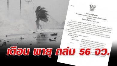 Photo of กรมอุตุฯ ประกาศเตือน พายุระดับ 1 แรงทิ้งทวน ถล่ม 56 จว.
