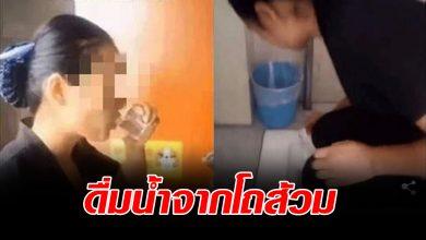 Photo of พนักงานทำความสะ อาด ดื่มน้ำจากโถส้วม โชว์ให้เ ห็นว่า ห้องน้ำสะอาดจริง