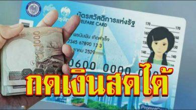 Photo of เช็กด่วน บัตรคนจน  กดเงินสด ได้ 2 รายการ