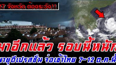 Photo of มาลูกใหม่ พายุดีเปรสชั่น จ่อเข้าไทย 27 จังหวัด เฝ้าระวัง ฝนตกหนัก 7-12 ต.ค.63