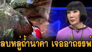 Photo of ม้า อรนภา รับ เคยลบหลู่ถ้ำนาคา เจอดีกับตัว จนต้องรีบขอขมา