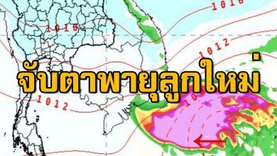 Photo of จับตาพายุลูกใหม่ จ่อเข้าไทยสัปดาห์หน้า