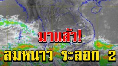 Photo of มวลอากาศเย็น ระลอก 2 แผ่ปกคลุมไทยวันวันนี้