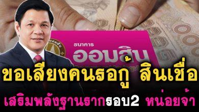 Photo of สินเชื่อเสริมพลังฐานราก ออมสิน ถ้าประชาชนยังต้องการ ธนาคารพร้อมคุยกับคลังขยาย วงเงินกู้