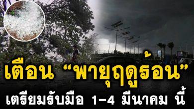 Photo of อุตุเตือนรับมือ พายุฤดูร้อน เข้าไทยตอนบน 1-4 มี.ค.นี้