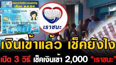 Photo of เงินเข้าเเล้ว เช็คยอดเงิ น เ ร าช น ะ รอบใหม่ 2,000 บ า ท บั ต รสวั ส ดิกา รเเห่งรั ฐ