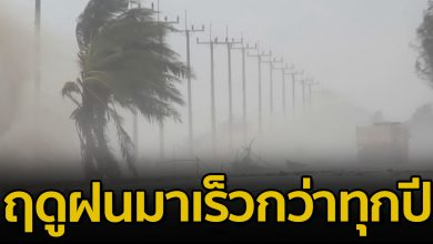 Photo of อุตุฯ เผย ปีนี้ฤดูฝน จะมาเร็วกว่าทุกปี