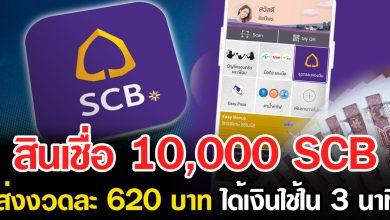 Photo of SCB ปล่อยสินเชื่ อ ให้ทุกอาชีพ ยื มเ งิน 10,000