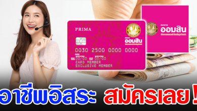 Photo of สนใจสมัครเลย บัตรกดเงินสดออมสิน ยืมได้ 30,000 (อาชีพอิสระ)