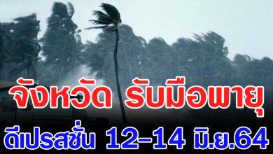 Photo of จังหวัด เตรียมรับมือ พายุดีเปรสชั่น 12-14 มิ.ย.64