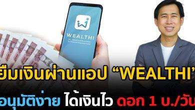 Photo of วิธียืมเงินผ่านแอป Wealthi ยืมง่าย ได้เงินจริง ดอกวันล ะบา ท