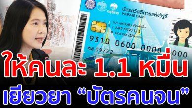 Photo of คลัง แจงรัฐช่วยคนถือบัตรคนจนต่อเนื่อง ช่วง CV คนละ 1.1 หมื่น