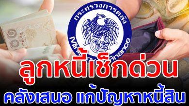 Photo of ลูกหนี้รายย่อยเตรียมเฮ เสนออนุมัติเเก้ปัญหาลูกหนี้