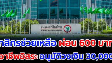 Photo of กสิกรไทย ให้กู้ยืม 30,000 ผ่อนแค่ 600 อาชีพอิสระก็ยืมได้ ไม่ต้องค้ำ