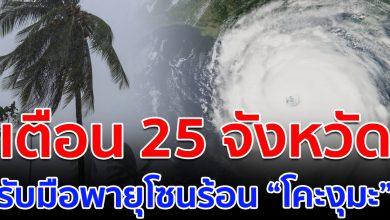 """Photo of เตือน 25 จังหวัด รับมือพายุโซนร้อน """"โคะงุมะ"""""""