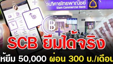 Photo of SCB ให้กู้ 50,000 บาท ส่งเเค่ 300 บ. ได้ทุกอาชีพ