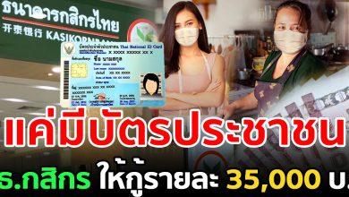 Photo of ธนาคารกสิกรไทย เเค่มีบัตรประชาชน เงินกู้สู้ไปด้วยกัน ให้เล ยรายละ 35,000