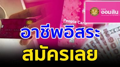 Photo of อาชีพอิสระ สมัคsเล ย บัตรกดเงินสดออมสิน ยืมได้ 30,000