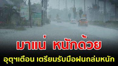 Photo of กรมอุตุฯ เตือน เตรียมรับมือฝนตกหนัก 4-8 ก.ค.นี้