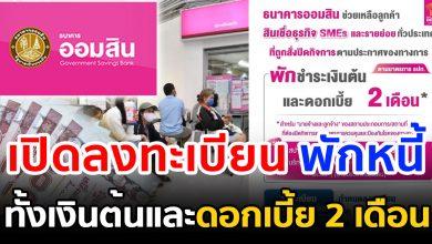 Photo of ลงทะเบียนผ่านเว็บไซต์ ธนาคารออมสิน เปิดให้พักหนี้ 2 เดือน