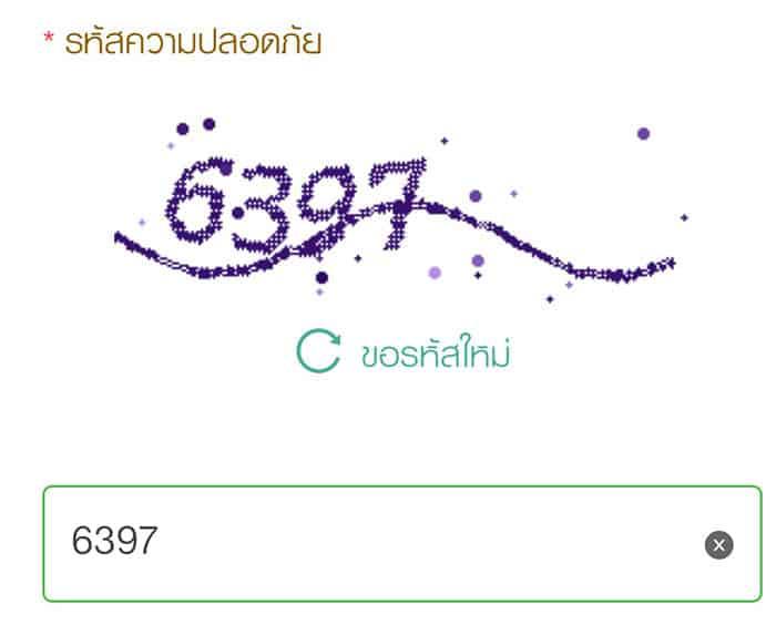 เลขรหัสควๅมปลอดภัย ตัวเลข 6 หลัก 6397