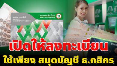 Photo of กู้ง่ายได้ทันที สินเชื่อเงินด่วu Xpress Loan จาก กสิกรไทย