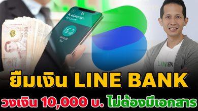 Photo of LINE BANK เปิดยืม 10,000 บ. ได้ทุกอาชีพ