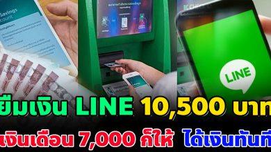 Photo of LINE BK ให้ยืมเงิน มีรายได้ 7000 ยืมได้ 10,500 บาท