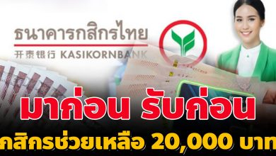 Photo of กสิกร Xpress Loan ช่วยเหลือ 20,000 ใช้บัตรประชาชนใบเดียว