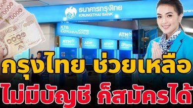 Photo of แจ้งเงื่อนไขสินเชื่อจากธนาคารกรุงไทย ไม่มีบัญชีกรุงไทย ก็สมัครได้