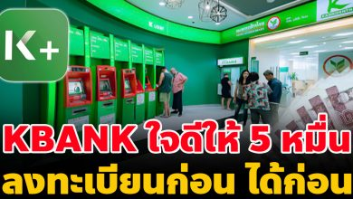 Photo of K Bank จัดให้ 50,000 ลงก่อนได้ก่อน