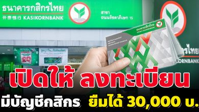 Photo of Founding Bank เปิดให้ลงทะเบียน สินเชื่อ 30,000 บาท