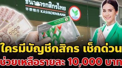Photo of ใครมีสมุดบัญชีกสิกรไทย ช่วยเหลือครอบครัวละ 1 หมื่น