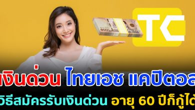 Photo of เงินด่วนจาก TC สมัครยืมได้ 30,000 อายุ 60 ปีกู้ได้ ไม่ต้องค้ำ