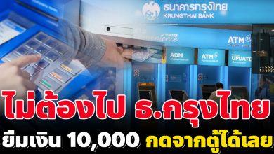 Photo of กรุงไทยให้ยืม 10,000 บาท เบิกเงินผ่านตู้ ATM ไม่ยุ่งยาก
