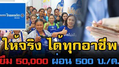 Photo of ไทยเครดิต ให้ยืม 50,000 ผ่อนน้อย 500 ต่อเดือน ให้กู้ทุกอาชีพ ไม่ต้องค้ำ